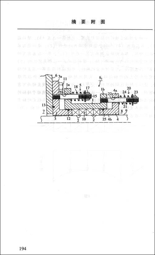 发明和实用新型专利申请文件撰写案例剖析