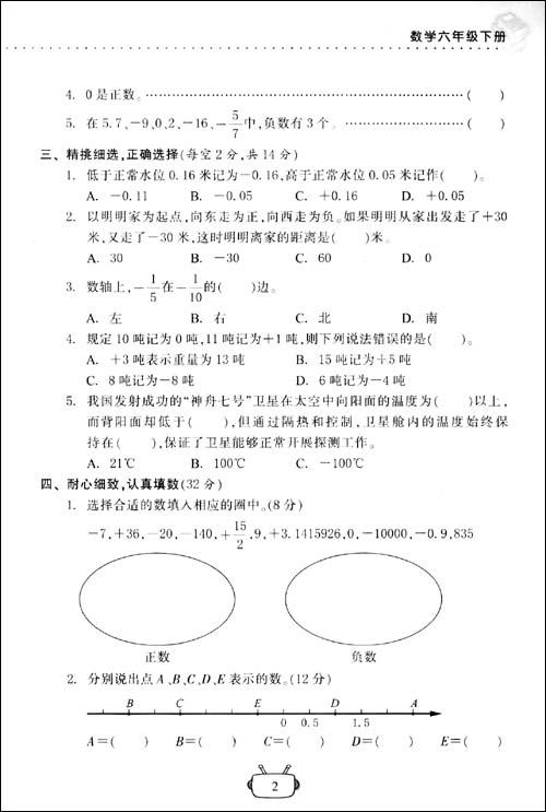 全能金卷六年级下册数学答案