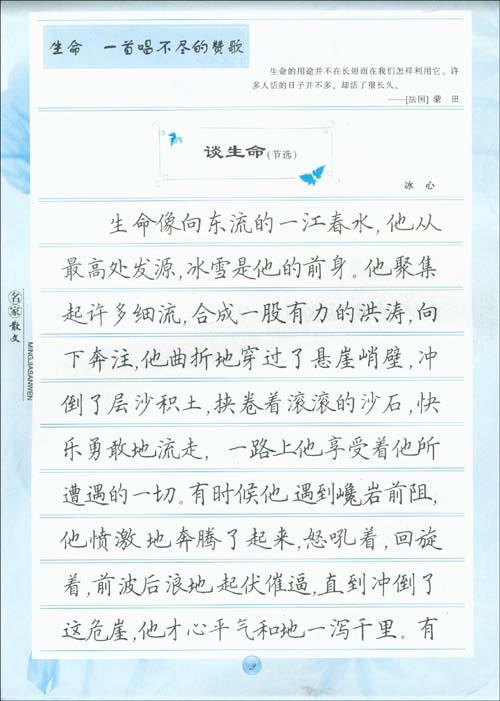 仿写刻舟求剑500字_五年级作初中范文英语课说文稿课图片