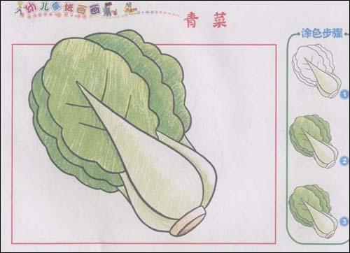 回至 幼儿蒙纸画画:学画蔬菜 (平装)