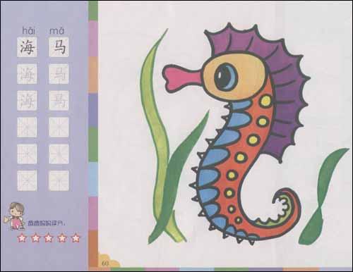 《涂涂画画61可爱的动物(1)》 伍凌燕【摘要 书评