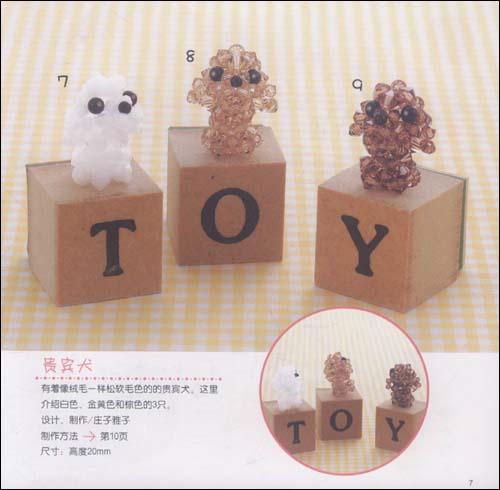 玲珑工坊:可爱的串珠小动物