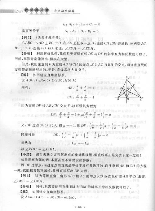 数学那玩意:自主招生秘籍