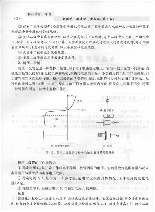 典型品牌电压力锅电路图