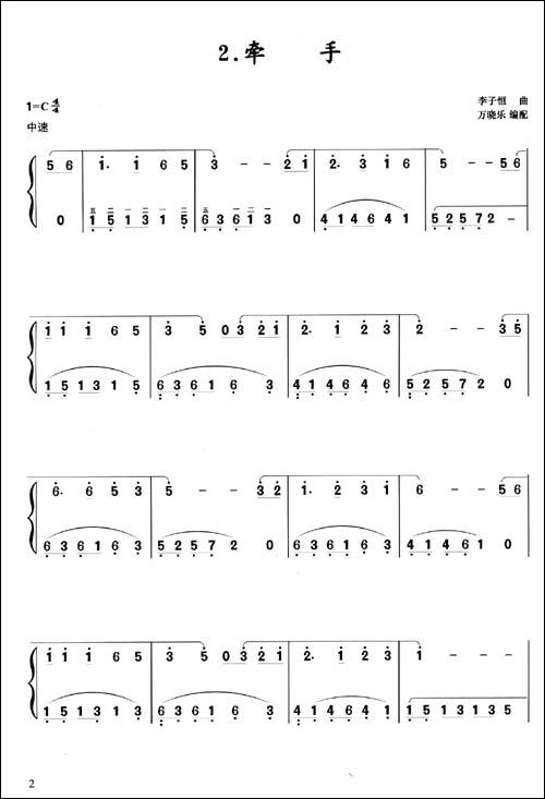 钢琴经典通俗名曲100首(简谱版)(附光盘1张)/万