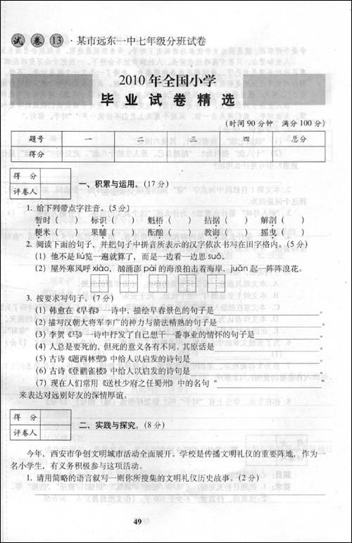 {2017小学毕业升学必备答案}.