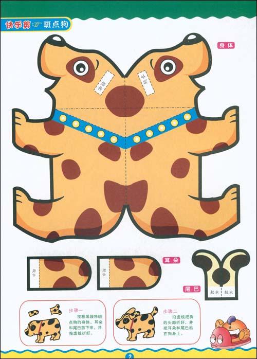 回至 快乐剪:动物立体手工 (纸板书)