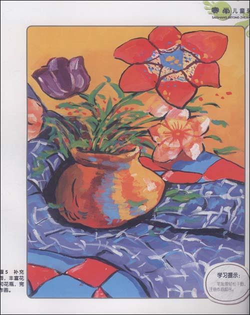 赛尚儿童装饰画教程·线描:花卉风景篇--图书是正版!