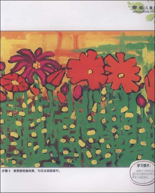 线描:花卉风景篇(赛尚儿童装饰画教程)