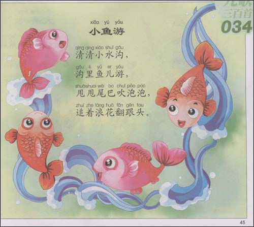 儿歌三条小鱼游的简谱