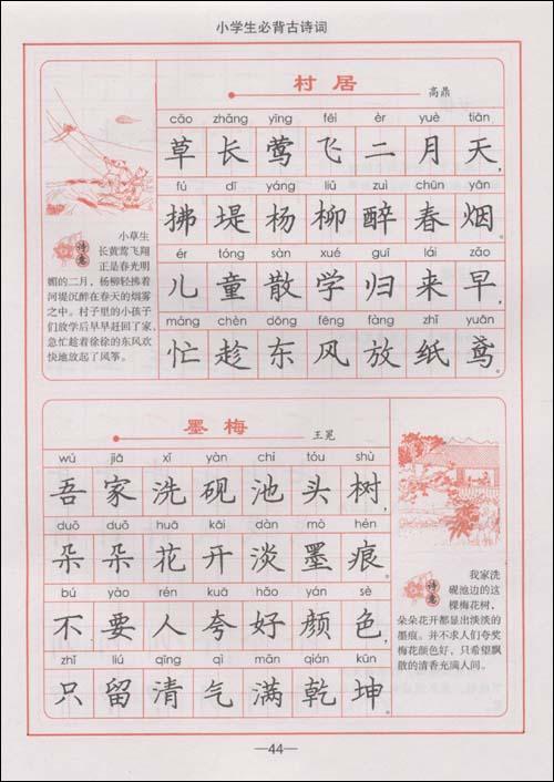 古诗硬笔楷书书法图片大全 古诗精选硬笔行书字帖图片