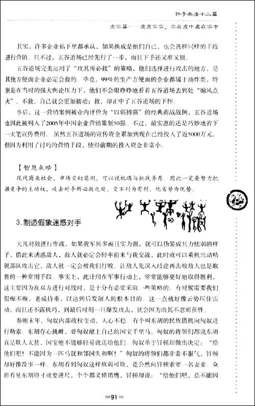 魔鬼智慧十三篇:孙子兵法鬼谷子棋经大全集