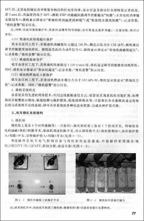 《东风8b型内燃机车电路解析与故障处理》
