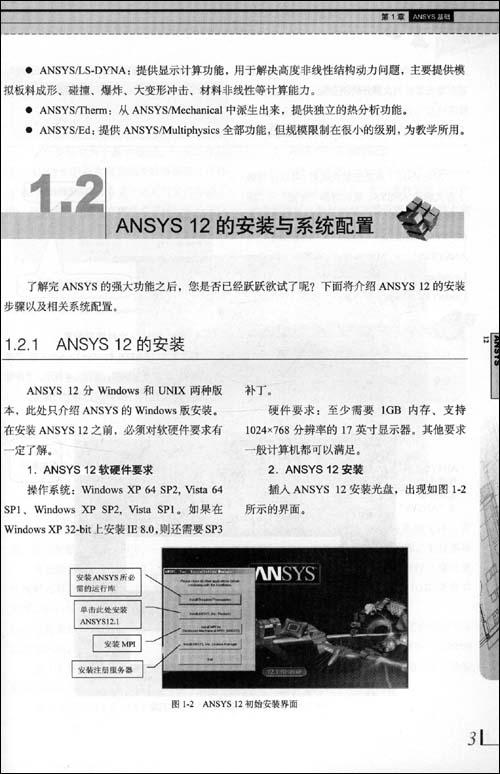 ANSYS 12有限元分析自学手册