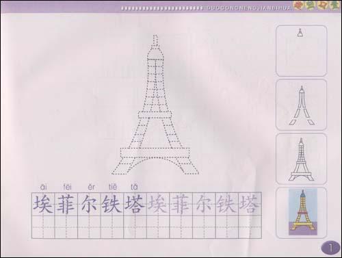[平装];; 著名的简笔画 著名建筑简笔画 著名建筑物简笔画  (500x377)