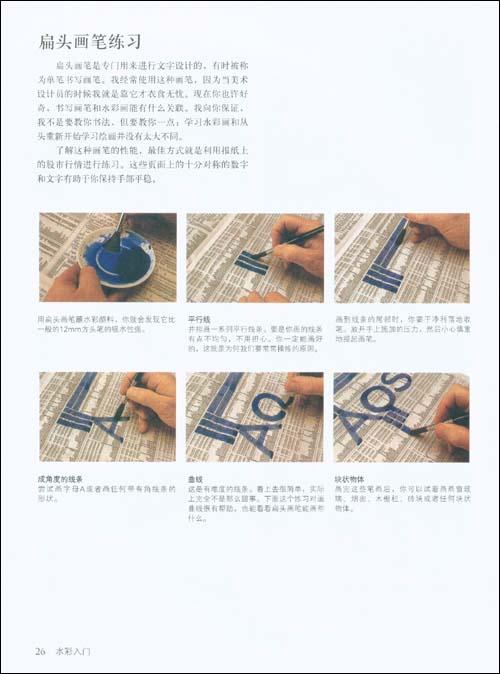西方经典美术技法译丛:水彩入门