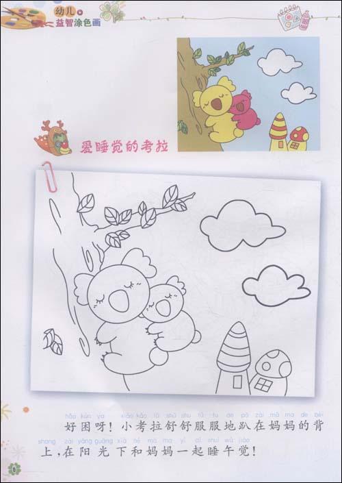 幼儿益智涂色画:可爱的动物(注音版)/晓曦-图书