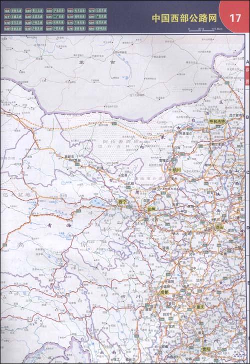 中国高速公路及城乡公路网地图集(地形版) [平装]