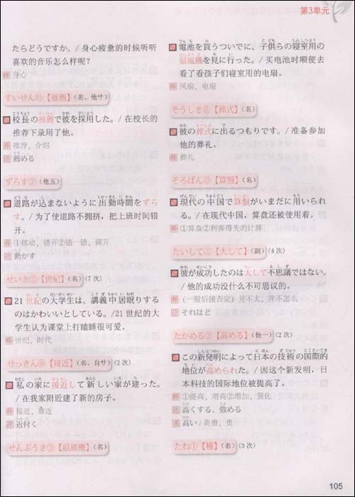 5周突破新日语能力考试文字词汇N2级级