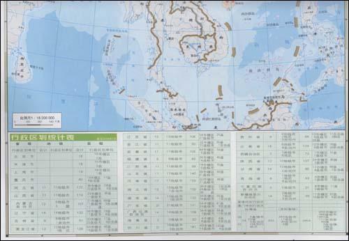 中国中南地区公路里程地图集(汽车司机专用版)
