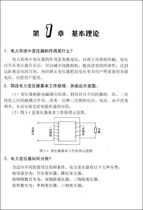 分别画出其示意图.  29.何谓变压器的联结组别?  30.什么是同极性端?