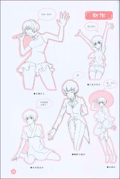 回至 漫画12星座美少女:不一样的性格说明书 (平装)