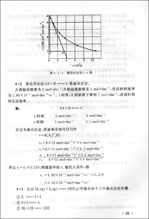 无机化学习题解答