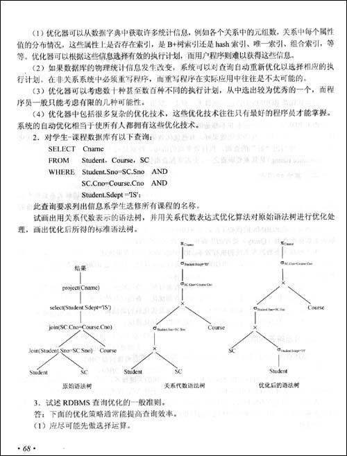 数据库系统概论学习指导与习题解析