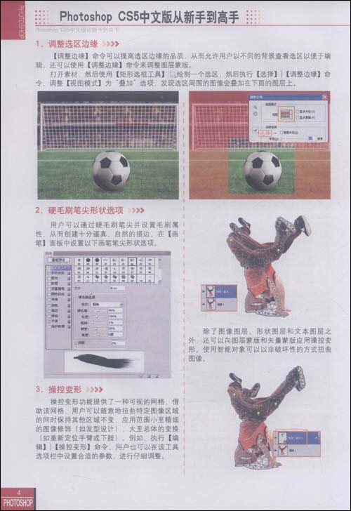 《photoshop cs5中文版从新手到高手》可作为图像处理和平面设计初