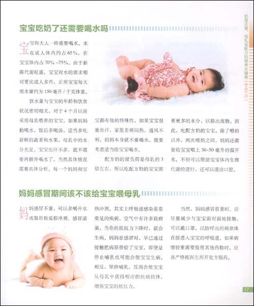 80后婴幼儿营养新经