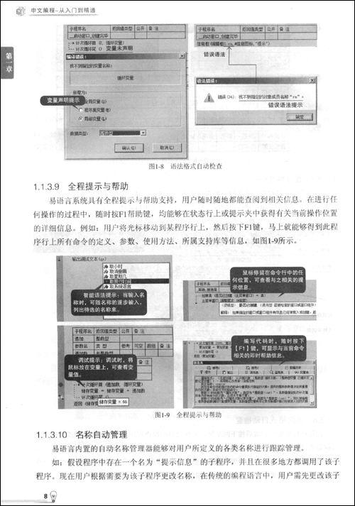 中文编程:从入门到精通