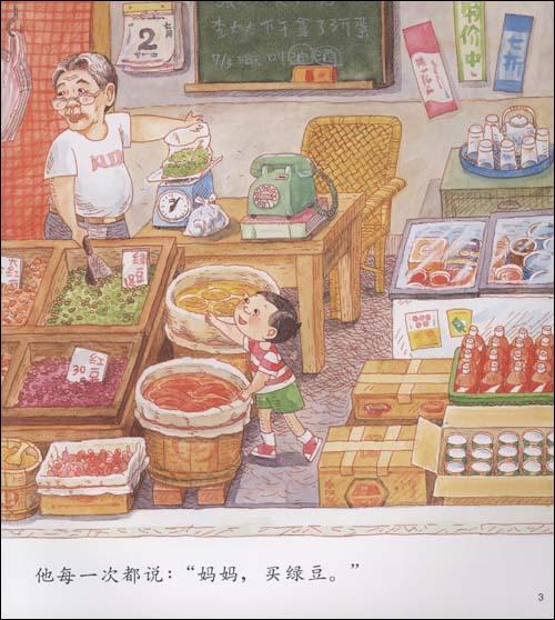 妈妈,买绿豆!