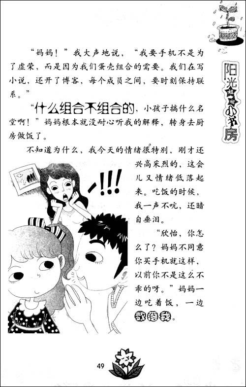 阳光姐姐小书房:生命流泪的样子
