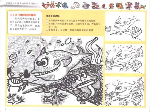小小美术家:创意线描画