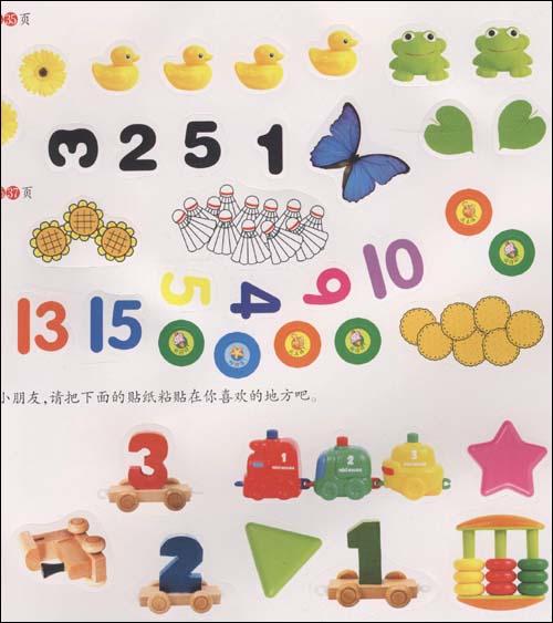 幼儿益智学习贴纸•数学学习贴纸