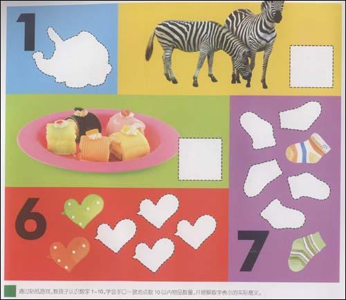 2~5岁幼儿益智学习贴纸