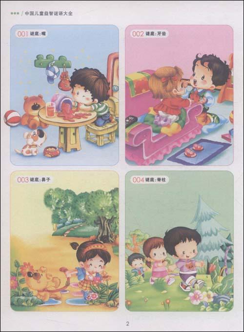 中国儿童益智谜语大全
