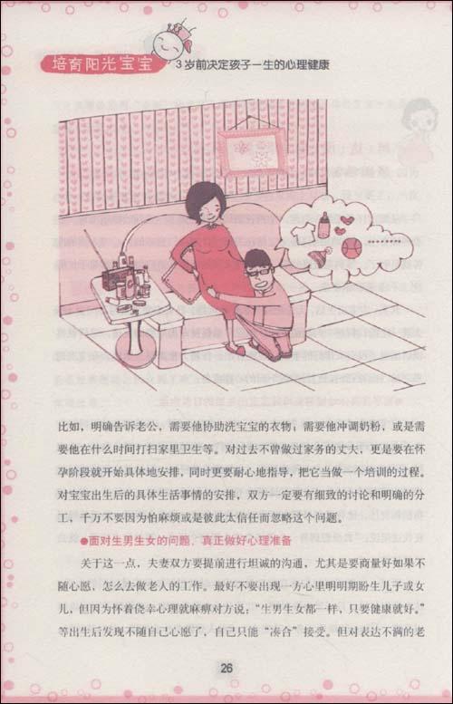 培育阳光宝宝:3岁前决定孩子一生的心理健康