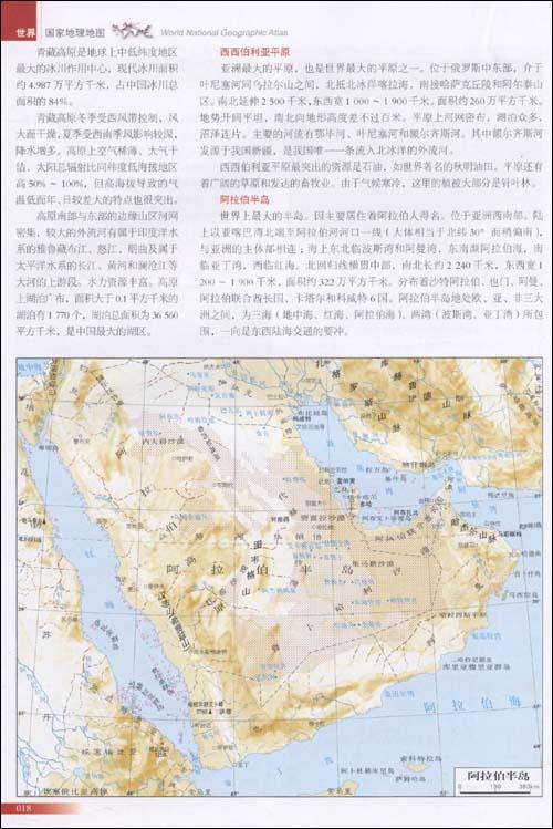 世界国家地理地图(2011) [平装]