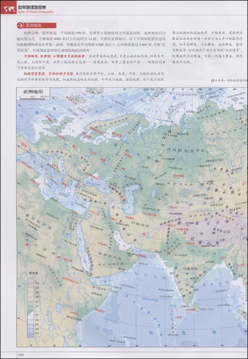 回至 世界地理地图集2011 (精装)
