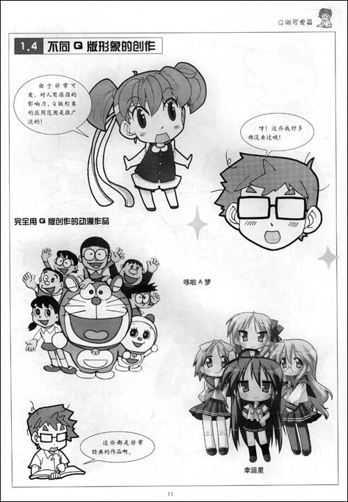 无敌漫画速成(q版可爱篇) [平装]