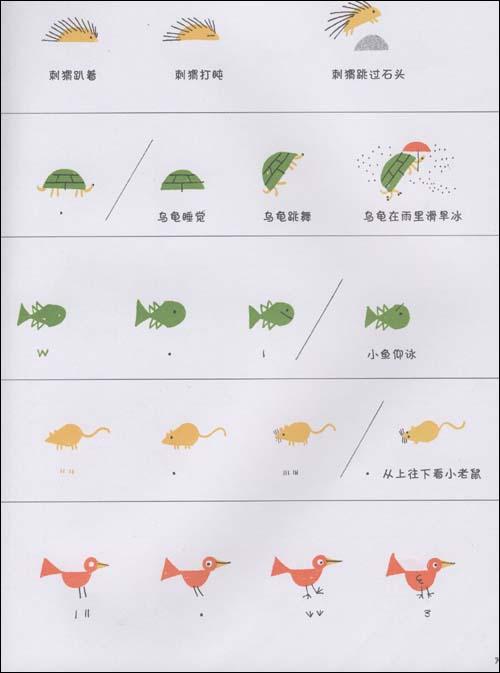跟着安柏利大师学画画:我们来画可爱的动物