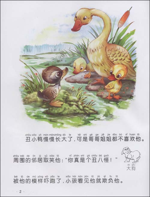 丑小鸭 勇敢的小刺猬 注音版 安徒生