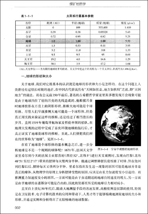 煤矿地质学 毛振西