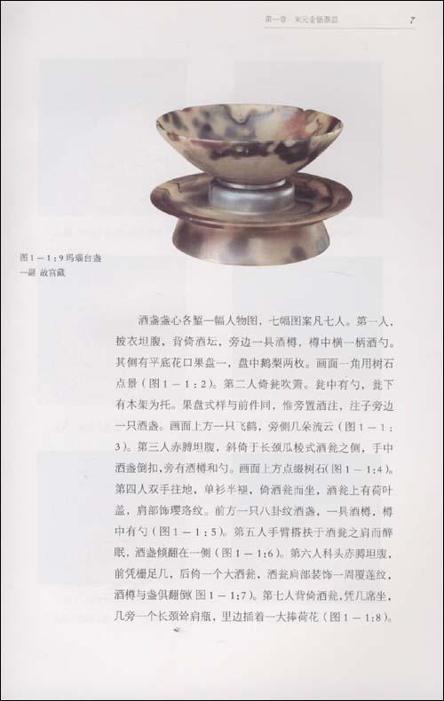 奢华之色:宋元明金银器研究宋元明金银器皿