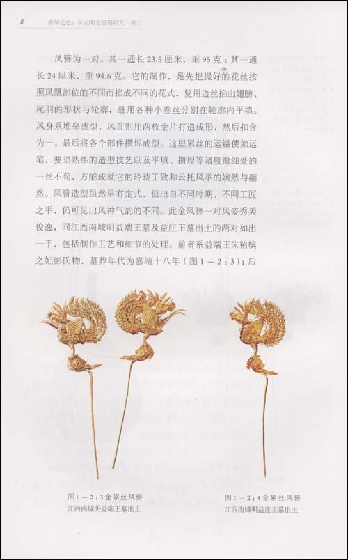 奢华之色:宋元明金银器研究明代金银首饰