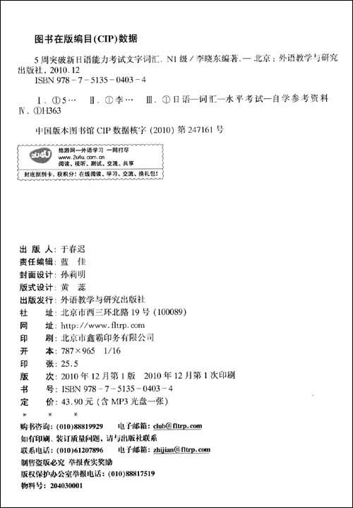 5周突破新日语能力考试文字词汇本书:N1级