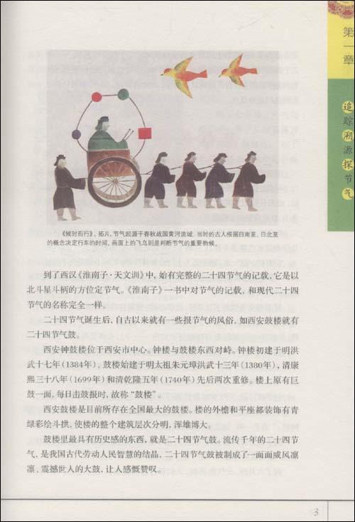 24节气农事活动表- 民间美术中的二十四节气 -沈泓简介