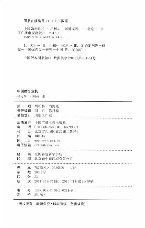 中国婚恋危机