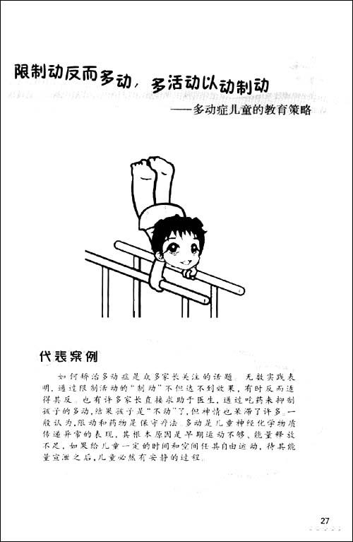 儿童生理问题咨询